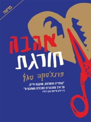cover image of אהבה חורגת