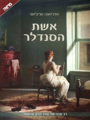 cover image of אשת הסנדלר