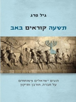 cover image of תשעה קוראים באב