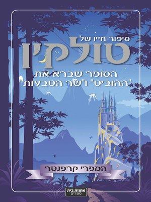 cover image of סיפור חייו של טולקין