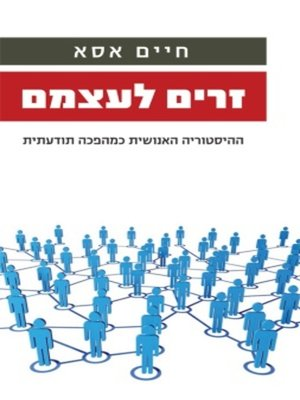 cover image of זרים לעצמם