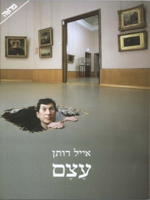 cover image of עצם