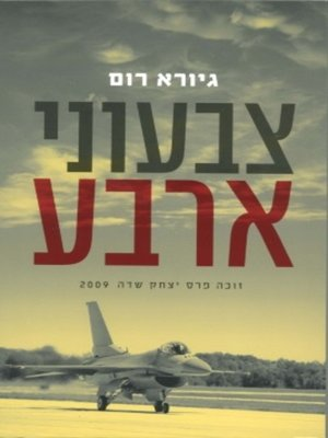 cover image of צבעוני ארבע