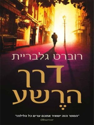 cover image of דרך הרשע