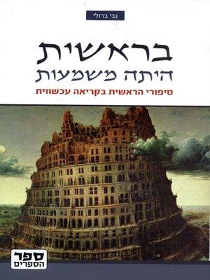 cover image of בראשית היתה משמעות