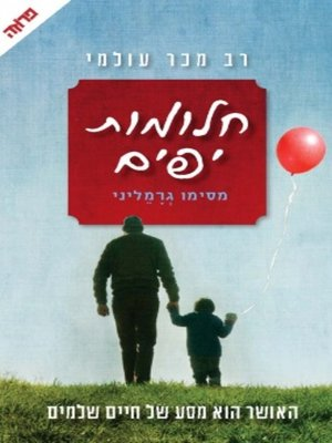 cover image of חלומות יפים