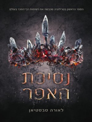 cover image of נסיכת האפר