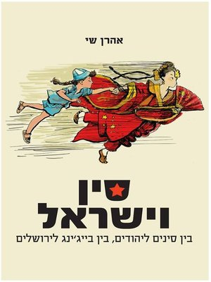cover image of סין וישראל