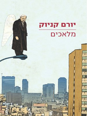 cover image of מלאכים