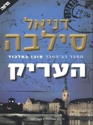 cover image of העריק