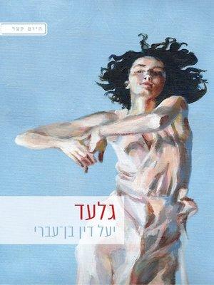 cover image of גלעד