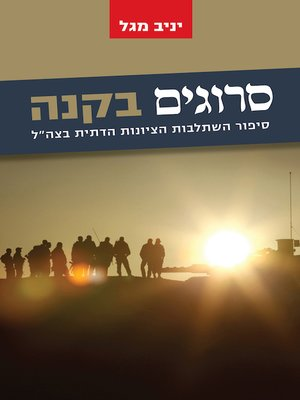 cover image of סרוגים בקנה