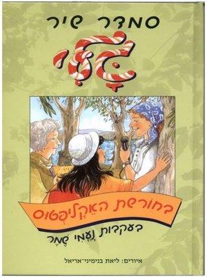 cover image of גלי בחורשת האקליפטוס (34)