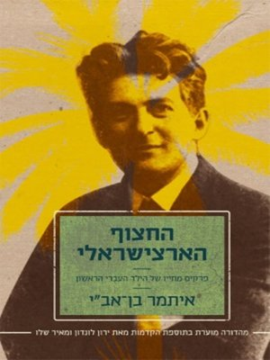 cover image of החצוף הארצישראלי