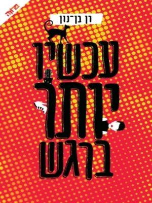 cover image of עכשיו יותר ברגש