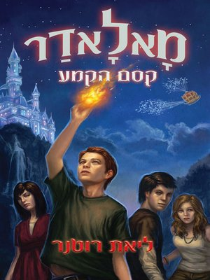 cover image of מאלאדר