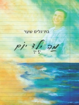cover image of מה ילד יום