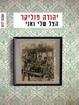 cover image of הצל שלי ואני