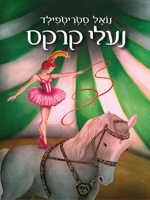 cover image of נעלי קרקס