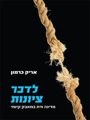 cover image of לדבר ציונות