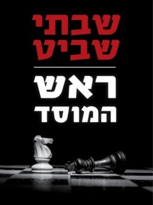 cover image of ראש המוסד