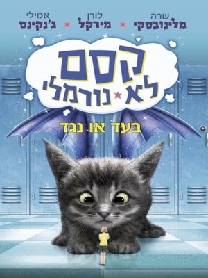 cover image of קסם לא נורמלי- בעד או נגד