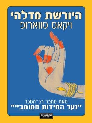cover image of היורשת מדלהי