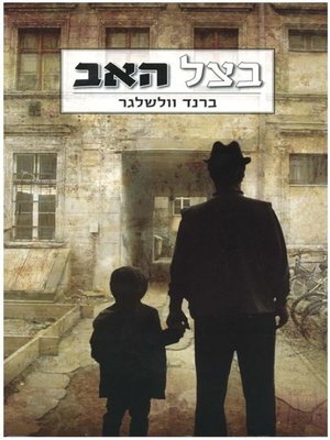 cover image of בצל האב