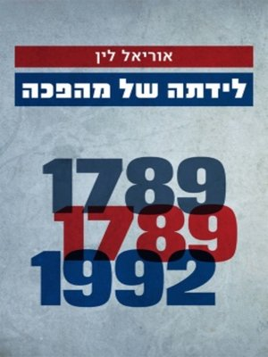 cover image of לידתה של מהפכה