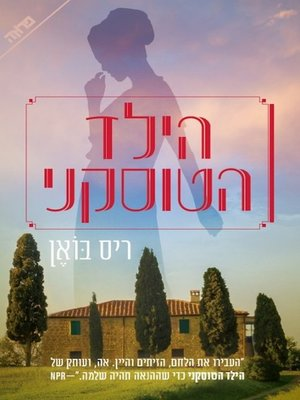 cover image of הילד הטוסקני