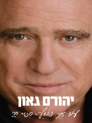 cover image of עוד אני פוסע