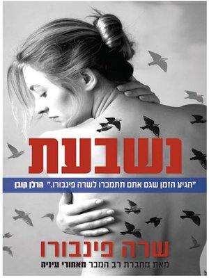 cover image of נשבעת