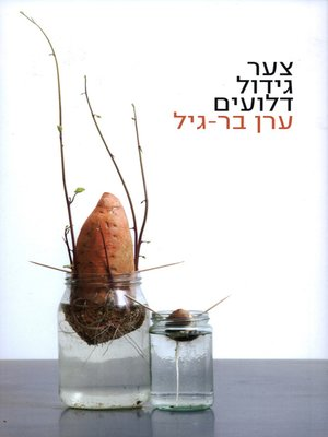 cover image of צער גידול דלועים