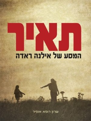 cover image of תאיר