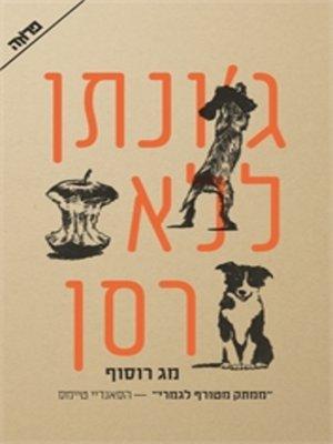 cover image of ג'ונתן ללא רסן