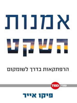 cover image of טד