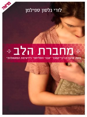 cover image of מחברת הלב