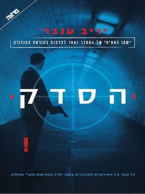 cover image of הסדק