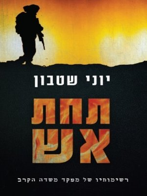 cover image of תחת אש