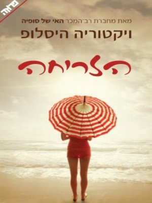 cover image of הזריחה