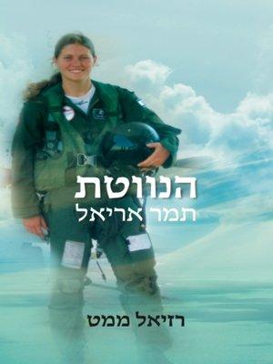 cover image of הנווטת