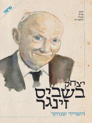 cover image of השריד שנותר