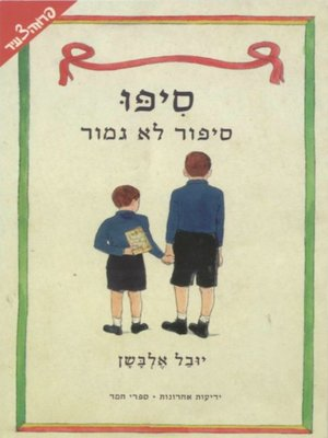 cover image of סיפו