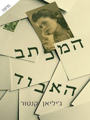 cover image of המכתב האבוד