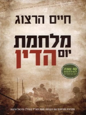 cover image of מלחמת יום הדין