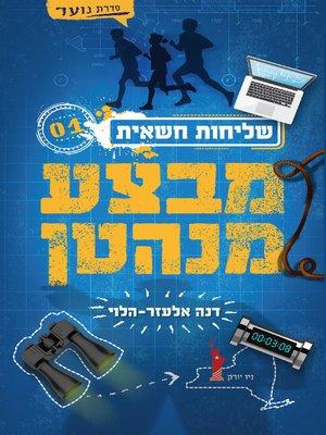 cover image of שליחות חשאית מבצע מנהטן