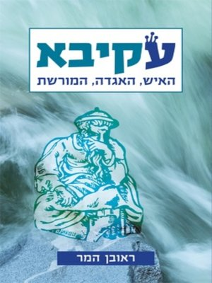 cover image of עקיבא
