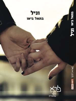 cover image of וניל