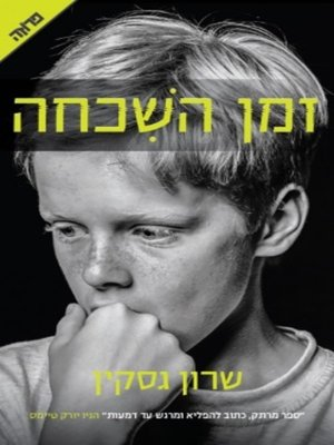 cover image of זמן השכחה