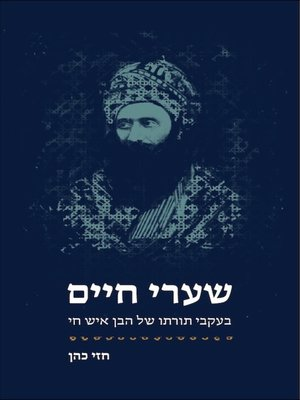 cover image of שערי חיים